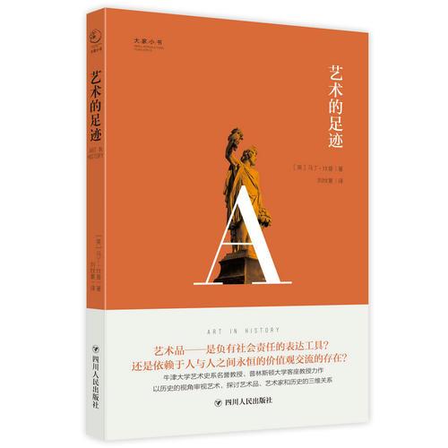 大家小书系列:艺术的足迹