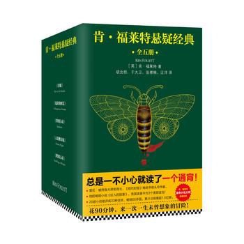 肯•福莱特悬疑经典(全五册)(总是一不小心就读了一个通宵!)