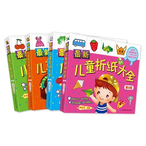 最新儿童剪纸+简笔画+折纸+学画大全(套装共4册)