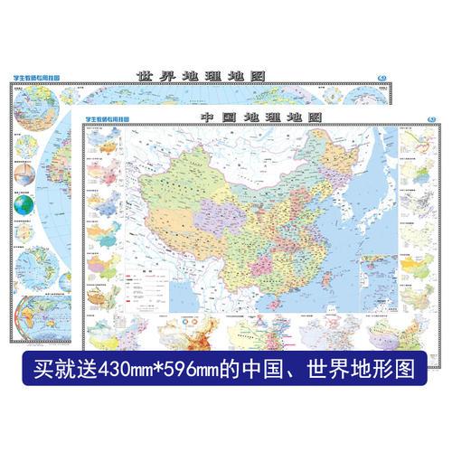 中国地理地图 世界地理地图(学生教师专用挂图 套装共
