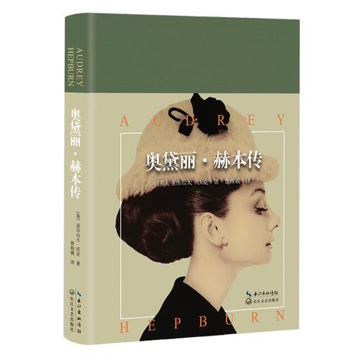 奥黛丽·赫本传(精装版):静谧时光深处的优雅,恒久经典的至美传记