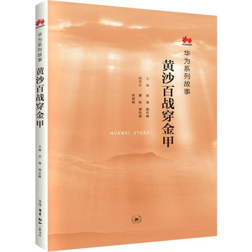 黄沙百战穿金甲:华为系列故事