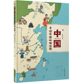 中国:手绘中国地理地图(精装手绘儿童版)