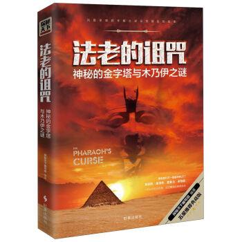 法老的诅咒:神秘的金字塔与木乃伊之谜