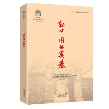 中共中央北京香山革命历史丛书-新中国的奠基