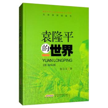共和国国情报告:袁隆平的世界