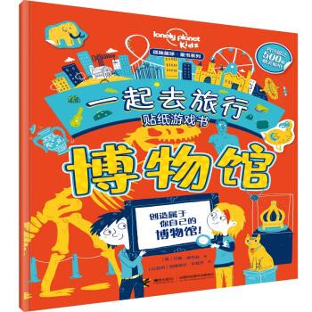 孤独星球·童书系列·一起去旅行游戏贴纸书·博物馆