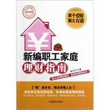 新编职工家庭理财指南