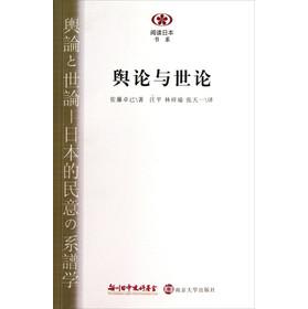 阅读日本书系:舆论与世论
