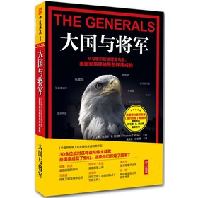 大国与将军:从马歇尔到彼得雷乌斯,美国军事领袖是怎样炼成的
