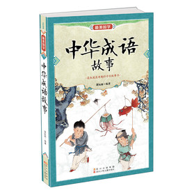 最美国学:中华成语故事
