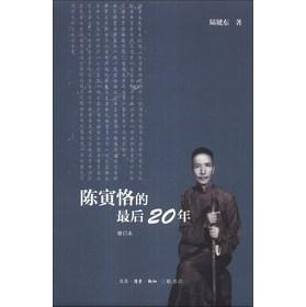 陈寅恪的最后20年(修订本)(精装)