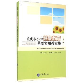 重庆市基础健康教育教案实用老师集(全1册)小学v基础小学图片