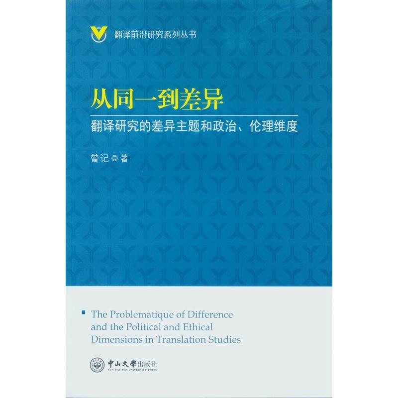 从同一到差异(翻译研究的差异主题和政治伦理维度)/翻译前沿研究系列丛书