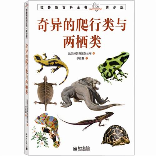 拉鲁斯百科全书青少版:奇异的爬行类与两栖类