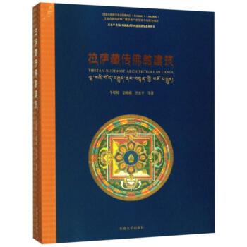 拉萨藏传佛教建筑/西藏藏式传统建筑研究系列丛书