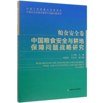 中国粮食安全与耕地保障问题战略研究(粮食安全卷)(精)