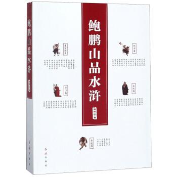 鲍鹏山品水浒(修订版)