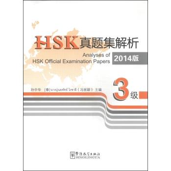 HSK真题集解析(3级)