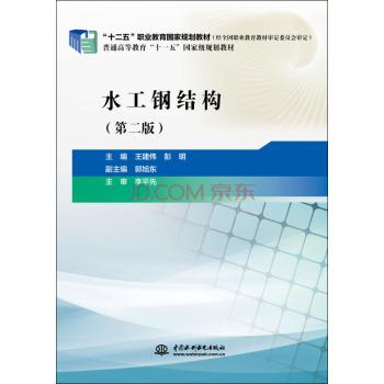 """水工钢结构(第二版)/""""十二五""""职业教育国家规划教材"""