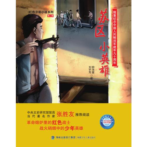 苏区小英雄(红色少年小说系列)