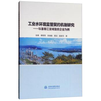 工业水环境监管契约机制研究——以富春江流域造纸企业为例