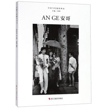 中国当代摄影图录:安哥(精装)