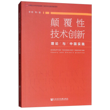 颠覆性技术创新:理论与中国实践