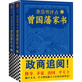 唐浩明评点曾国藩家书(共两册)