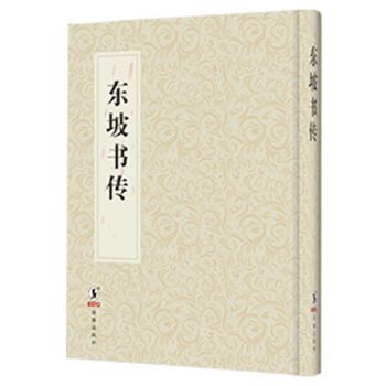 东坡书传(全1册)