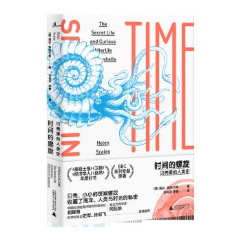 新民说·时间的螺旋:贝壳里的人类史
