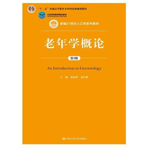 """老年学概论(第3版)(新编21世纪人口学系列教材;""""十二五""""普通高等教育本科国家级规划教材;北京高等教育精品教材)"""