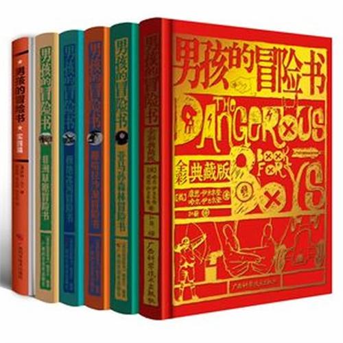 男孩的冒险书(精装全彩6册)