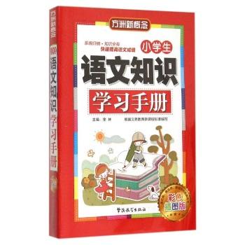 小学生语文知识学习手册(彩色插图版)