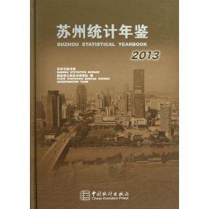 苏州统计年鉴(2013)(附光盘1张)