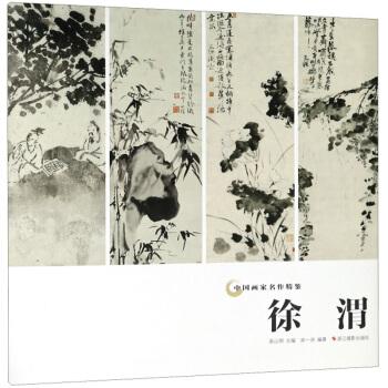 中国画家名作精鉴:徐渭