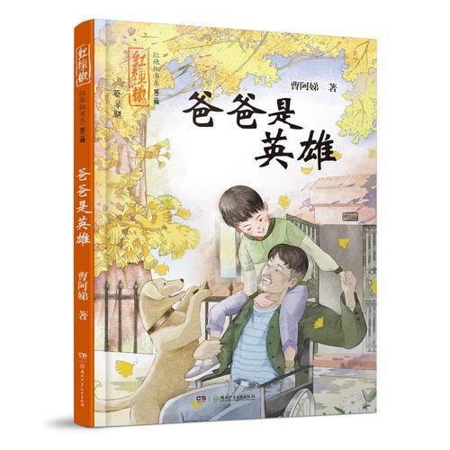 红辣椒书系(第二辑):爸爸是英雄