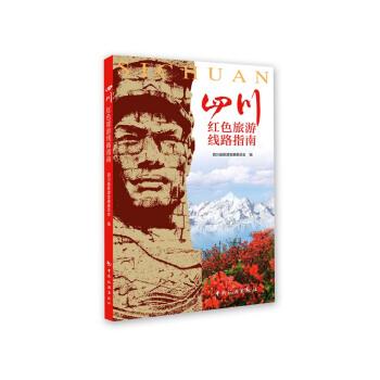 四川红色旅游线路指南