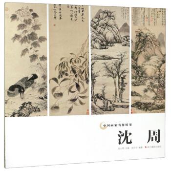 中国画家名作精鉴:沈周