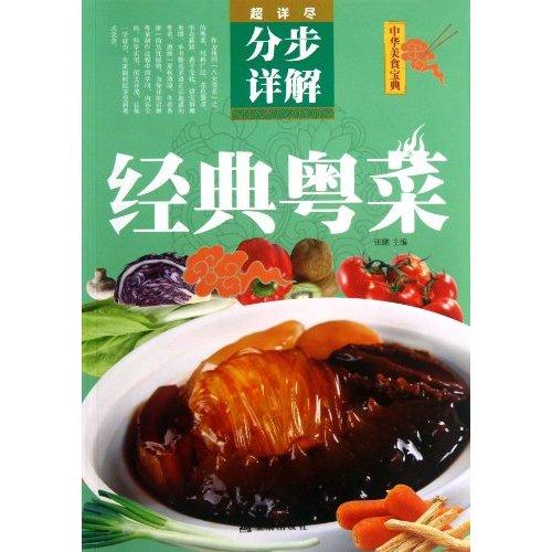 超详尽·分布详解·中华美食宝典:经典粤菜