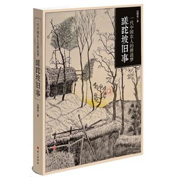 蹉跎坡旧事:一代中国农人的耕读梦