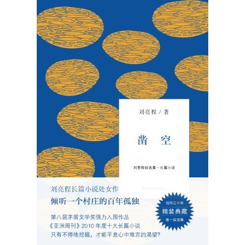 刘亮程自选集:凿空(精装典藏)