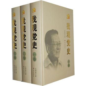 我观党史(套装共3册)
