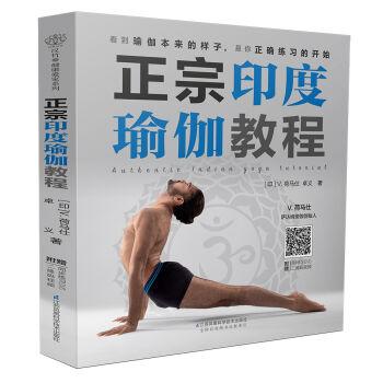 正宗印度瑜伽教程