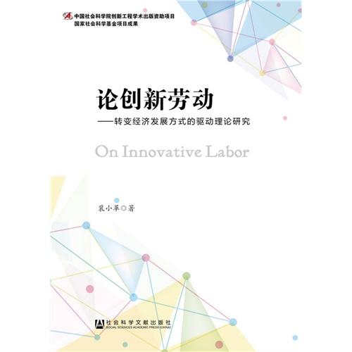 论创新劳动