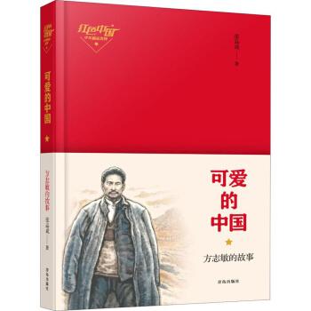 可爱的中国 方志敏的故事