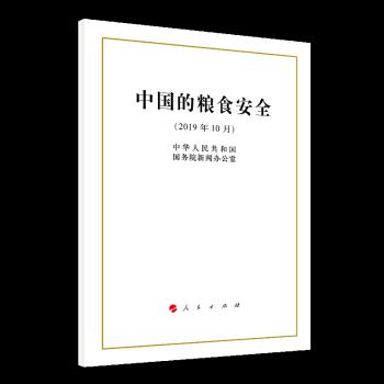 中国的粮食安全(16开)