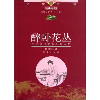 文化中国边缘话题·醉卧花丛:浪子的快意与失意人生