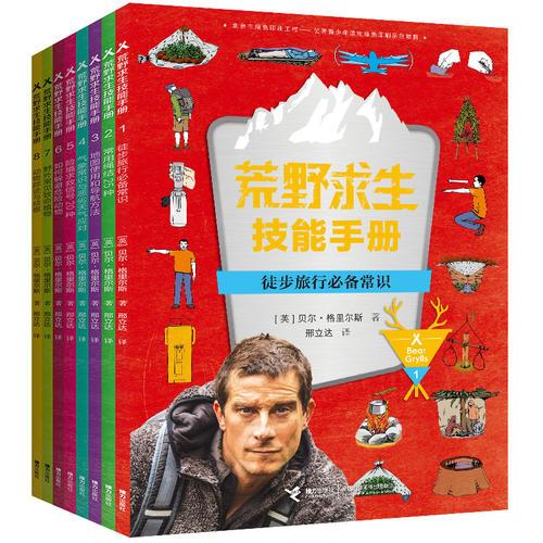荒野求生技能手册(第一辑 共8册)