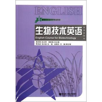 新世纪农业科学专业英语:生物技术英语